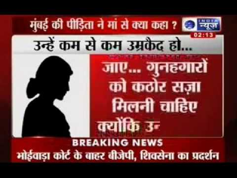 India News : Rapists should get life term for ruining my life, says Mumbai gangrape victim