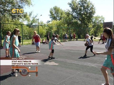 Этап фестиваля уличного баскетбола