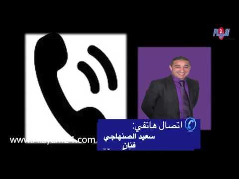 سعيد الصنهاجي للأيام24: