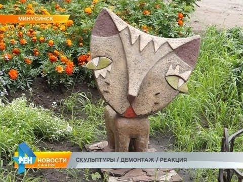 СКУЛЬПТУРЫ / ДЕМОНТАЖ / РЕАКЦИЯ