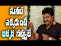 Sunil Funny moments at ungarala Rambabu movie logo launch
