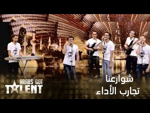 Arabs Got Talent - تجارب الأداء - شوارعنا