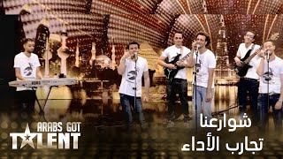 شوارعنا مصر - عرب غوت تالنت 3 الحلقة 2