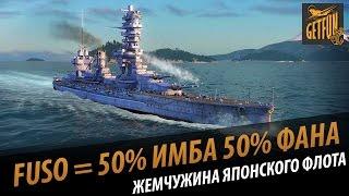 Fuso. Почти идеальный линкор. Обзор корабля [World of Warships 0.5.1]