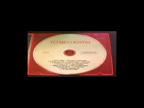 Tο νέο κύμα FULL CD CD 1