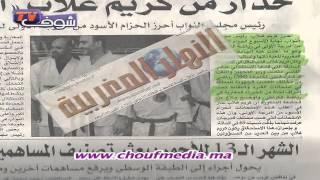 شوف الصحافة-15-01-2013   |   شوف الصحافة