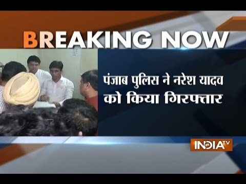AAP MLA Naresh Yadav arrested by Punjab police