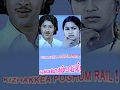31.01.2012 - Kizhakke Poghum Rail - Tamil Classic Full Movie