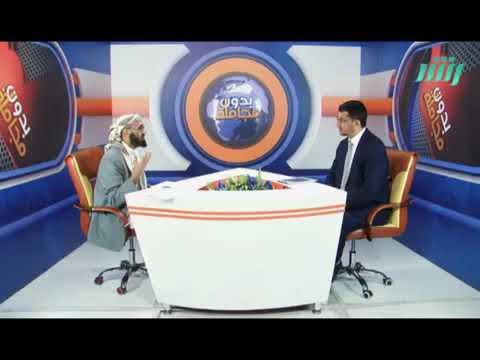 واجبات المواطن تجاه الدولة / أ.د. علي بن محمد الأهدل (عضو رابطة علماء المسلمين )