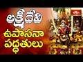 లక్ష్మీదేవి ఉపాసనా పద్ధతులు || Lakshmi Kataksham || Episode 10 || Bhakthi TV