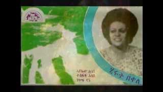 "Hirut Bekele - Essu Lij Yene Newe ""እሱ ልጅ የኔ ነው"" (Amharic)"