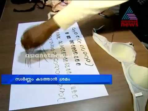 Creative smuggling gold into Trivandrum International Airport