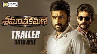 Shamantakamani Movie Theatrical Trailer – Nara Rohit, Aadi