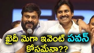 Chiranjeevi Invites Pawan for Khaidi Mega Success Event ?