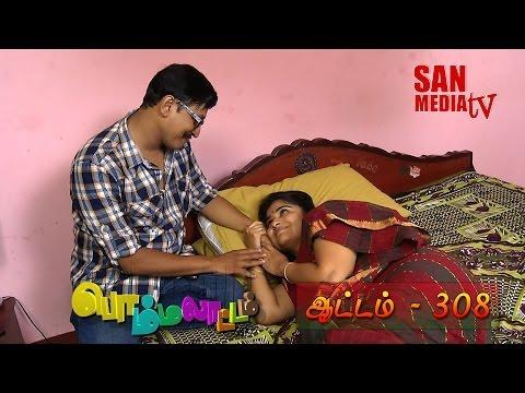 Bommalattam - 23-12-2013