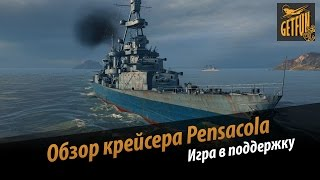 Обзор крейсера Pensacola. Игра в поддержку