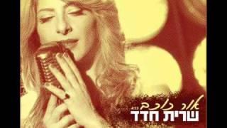 שרית חדד – אור כוכב ♫ Sarit Hadad – Star Light