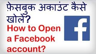 How To Open A Facebook Account? Facebook Account Kaise
