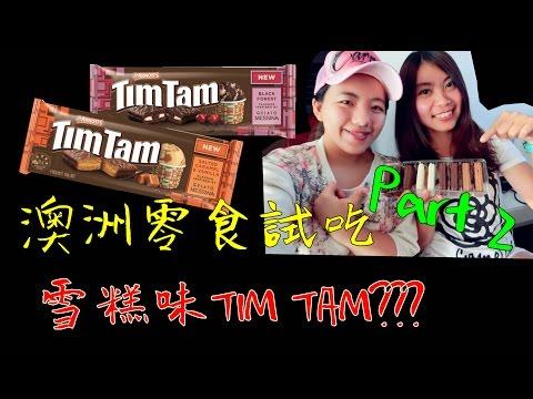 [澳洲零食試吃] TIM TAM x GELATO MESSINA .雪糕味Tim Tam???.黑森林/鹽焦糖口味.Part 2