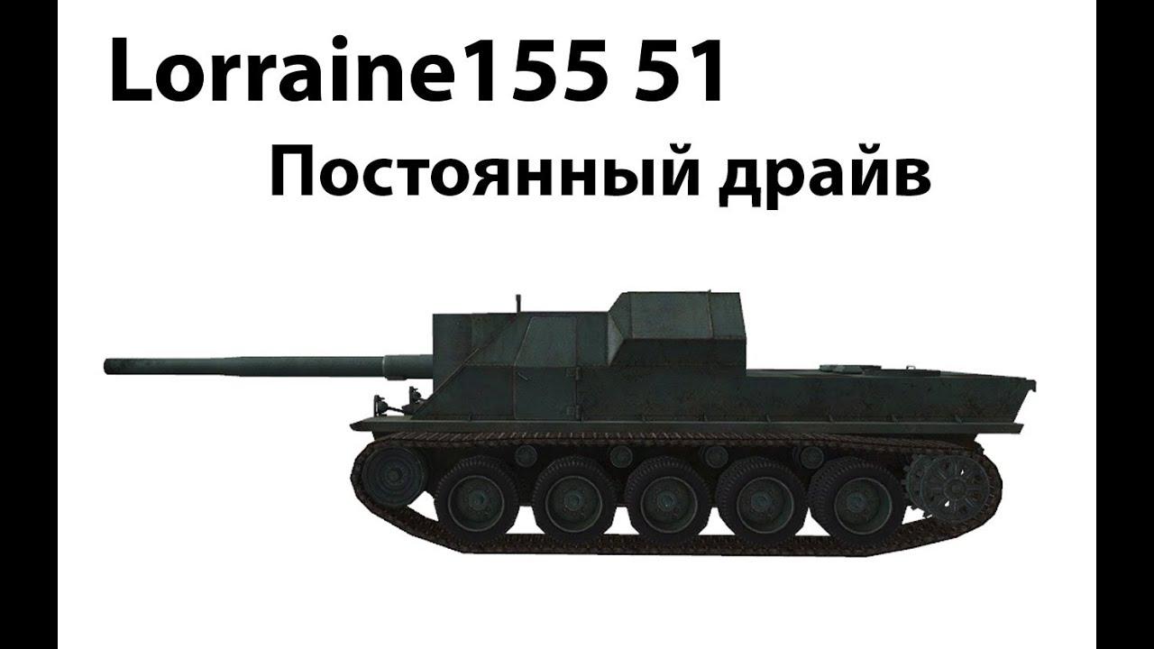 Lorraine155 51 - Постоянный драйв