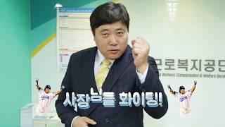 일자리안정자금 바이럴 홍보 영상