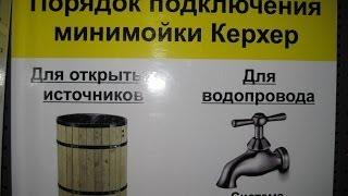 Как правильно пользоваться керхером инструкция - Руководства, Инструкции, Бланки