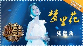 张韶涵《梦里花》-个人精华《歌手2018》第1期 Singer2018【歌手官方频道】