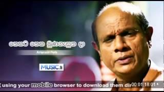 Nethata Netha Muna Gasunu Da (Sinhala MP3) - Amarasiri Pieris