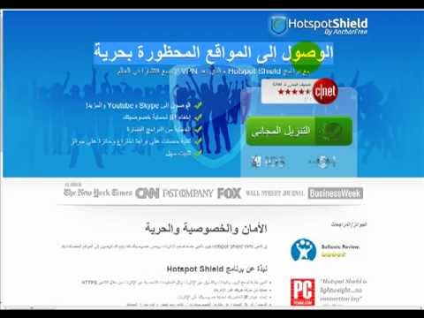    hotspot shield