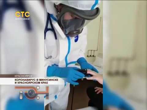 Коронавирус в Минусинске и Красноярском крае
