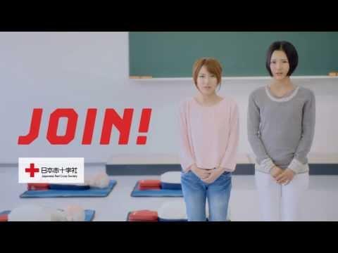 日本赤十字社 JOIN!救急法の講習篇 / AKB48 [公式]