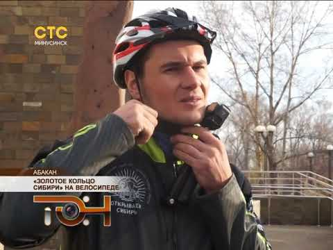 «Золотое кольцо Сибири» на велосипеде
