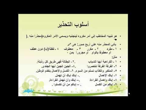 الاغراء والتحذير - لغة عربية - نحو - الصف الثانى الثانوى
