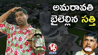Bithiri Sathi On Chandrababu 'Black Day' Comments | Funny Conversation With Savitri