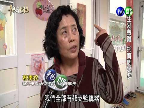20130318華視新聞雜誌-生易養難 托育問題多
