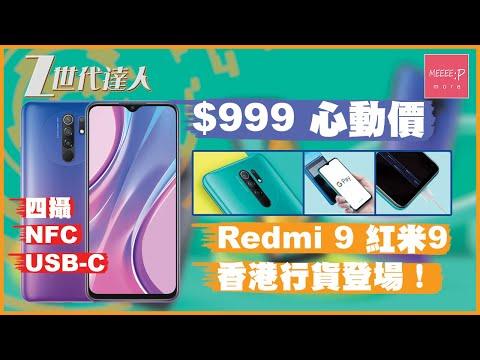 Redmi 9 紅米9 香港行貨登場!$999 心動價配四攝 NFC USB-C 插頭你Buy唔Buy?
