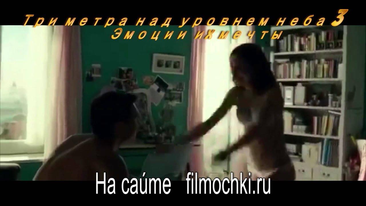 Три метра над уровнем неба 3 эмоции и мечты трейлер на русском языке 10 фотография