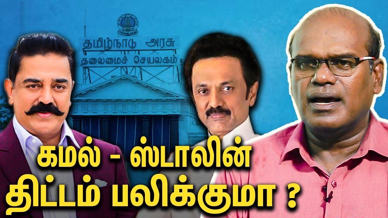 ஸ்டாலின் வகுத்த திட்டம் பலிக்குமா ? : Ravindran Duraisamy Interview About Kamal & Stalin | Election