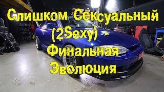 Слишком Сексуальный/2Sexy - Финальная Эволюция . Mighty Car Mods на русском