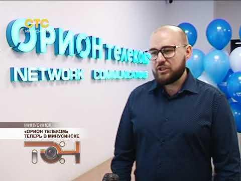 «Орион телеком» теперь в Минусинске