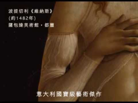 Sandro Botticelli's Venus in Hong Kong - 30 Sec. promo