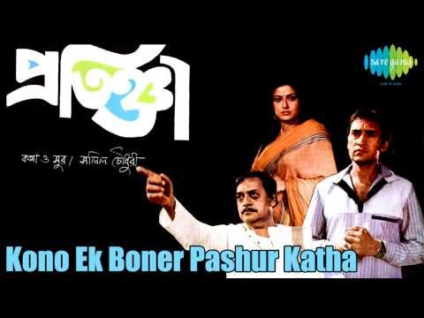 Kono Ek Boner Pashur Katha | Pratigya | Bengali Movie Song | Victor Banerjee, Mousumi Chatterjee