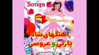 Top Persian Aroosi (aroosi Irani) Songs #1 | عروسی ایرانی
