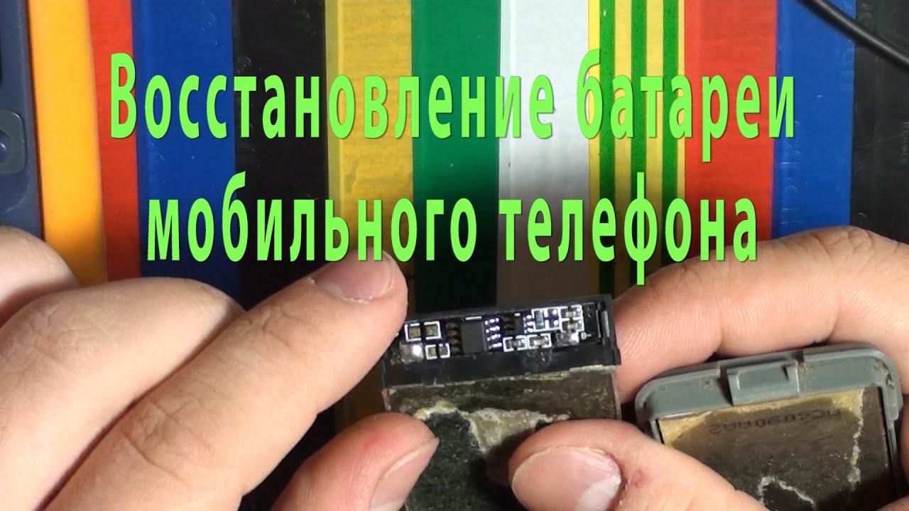 Восстановление аккумулятора телефона