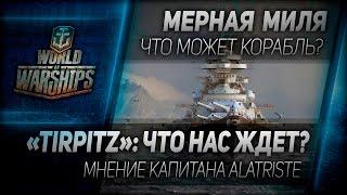 Мерная миля #21:Tirpitz - что нас ждет? Мнение капитана AIatriste.