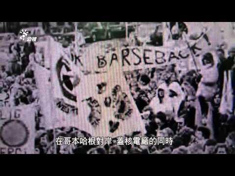 我們的島 第728集 核能?不 謝謝! (2013-10-14) - YouTube