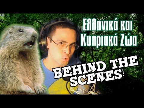 BEHIND THE SCENES: Ellinika kai Kupriaka Zwa