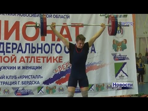 Лучшие тяжелоатлеты Сибири показали свою силу в Бердске