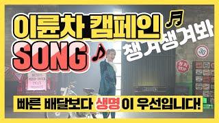 이륜차 교통안전 캠페인송(Feat. 미스터트롯 김수찬)