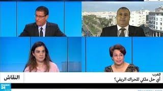 نقاش حول حراك الريف يتحول الى جدال على فرانس24